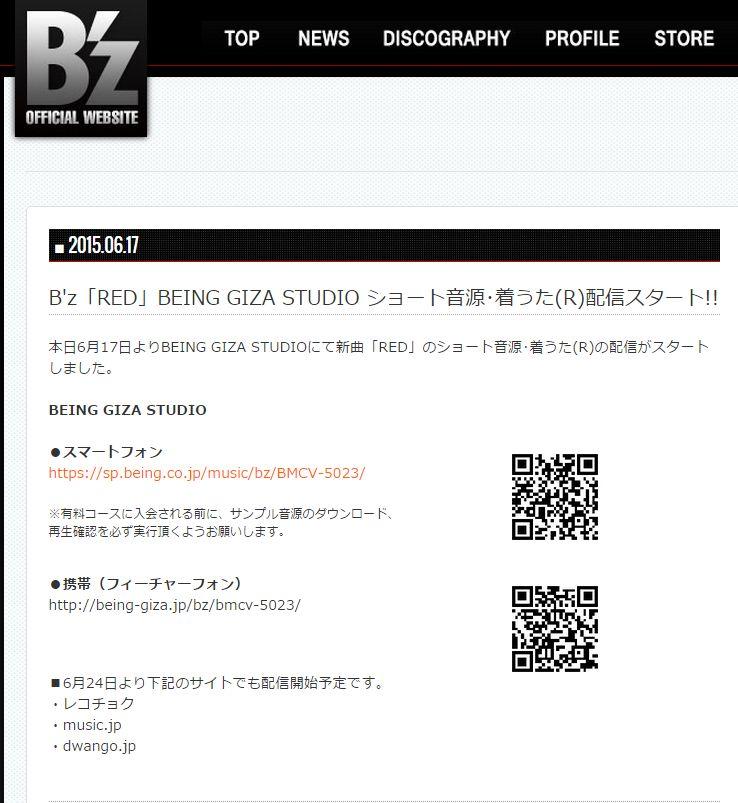 B'z「RED」BEING GIZA STUDIO他で配信スタート!!iTunes 配信はまだのようです・・・