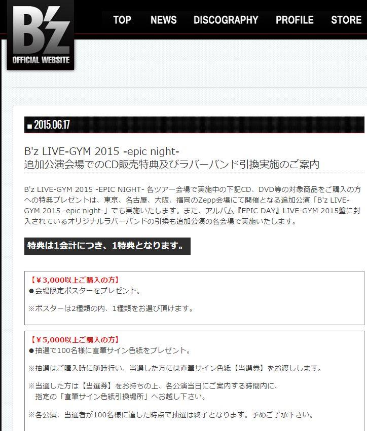 B'z LIVE-GYM 2015 -epic night- でもCD販売特典&ラバーバンド引換あるようです!