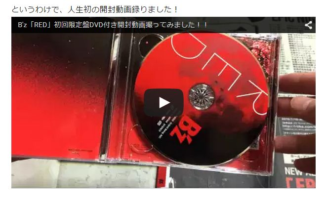 B'z「RED」開封動画撮ってみました!!