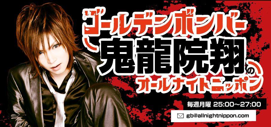 鬼龍院翔のオールナイトニッポン6/29(月)最終回はB'zスペシャル!!視聴方法も!