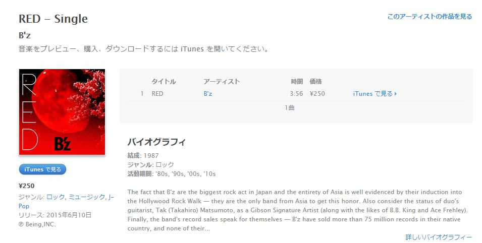 B'z「RED」iTunesより7月1日本日より配信!!