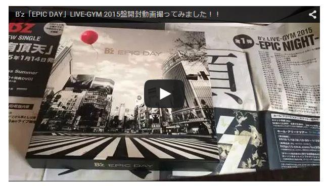B'z「EPIC DAY」LIVE-GYM 2015盤開封動画撮ってみました!!