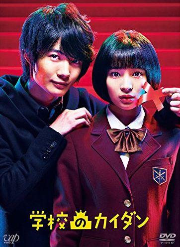 B'z「有頂天」が主題歌の学校のカイダンBlu-ray&DVDBOX発売!!