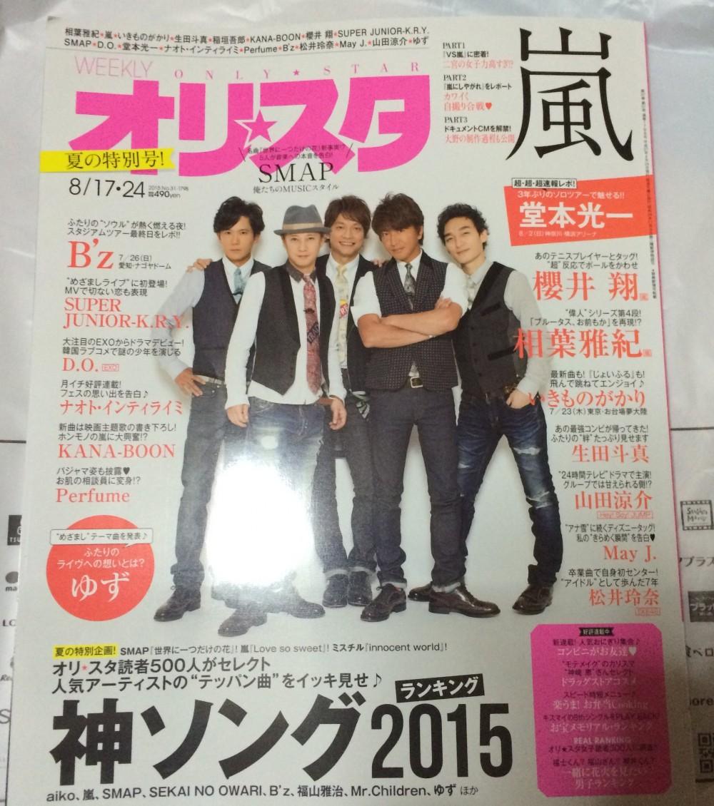 B'z「エピックナイト」ライブレポ登場のオリ☆スタ 2015年 8/24号ゲット!!