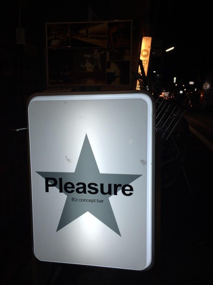 京都にあるB'z Bar「Pleasure」に行ってきました!!