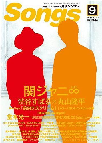 B'zライブレポ掲載!月刊ソングス2015年9月号 Vol.153 どこで手に入れる?