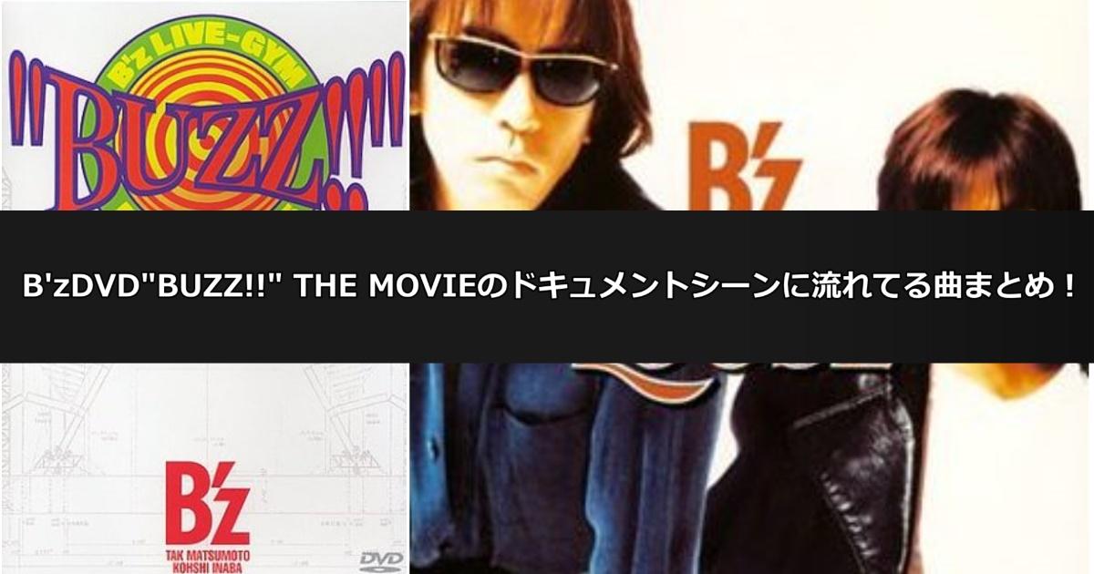 """B'zDVD""""BUZZ!!"""" THE MOVIEのドキュメントシーンに流れてる曲まとめ!"""