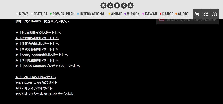 B'zライブ2015「エピックナイト」の使用機材まとめ!