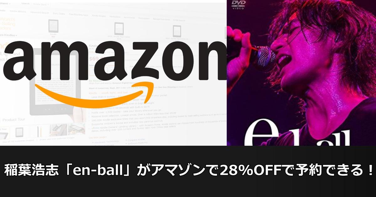 稲葉浩志「en-ball」DVDがアマゾンで28%OFFで予約できるようになりました!