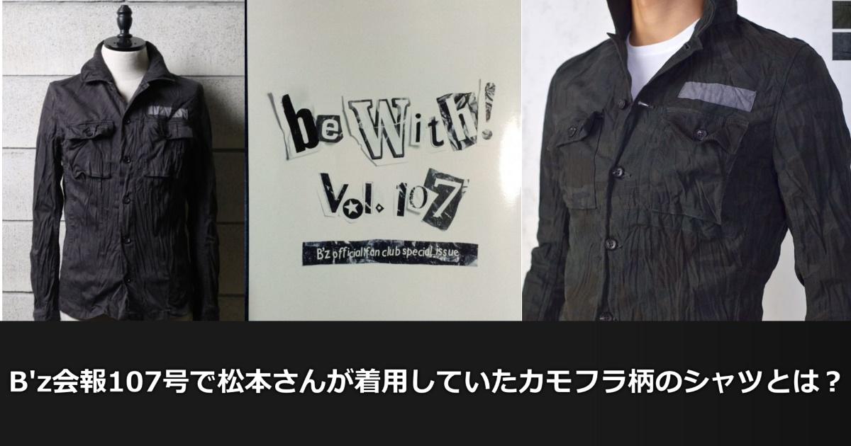 B'z会報107号Q&Aで松本さんが着用していたカモフラ柄のシャツとは??