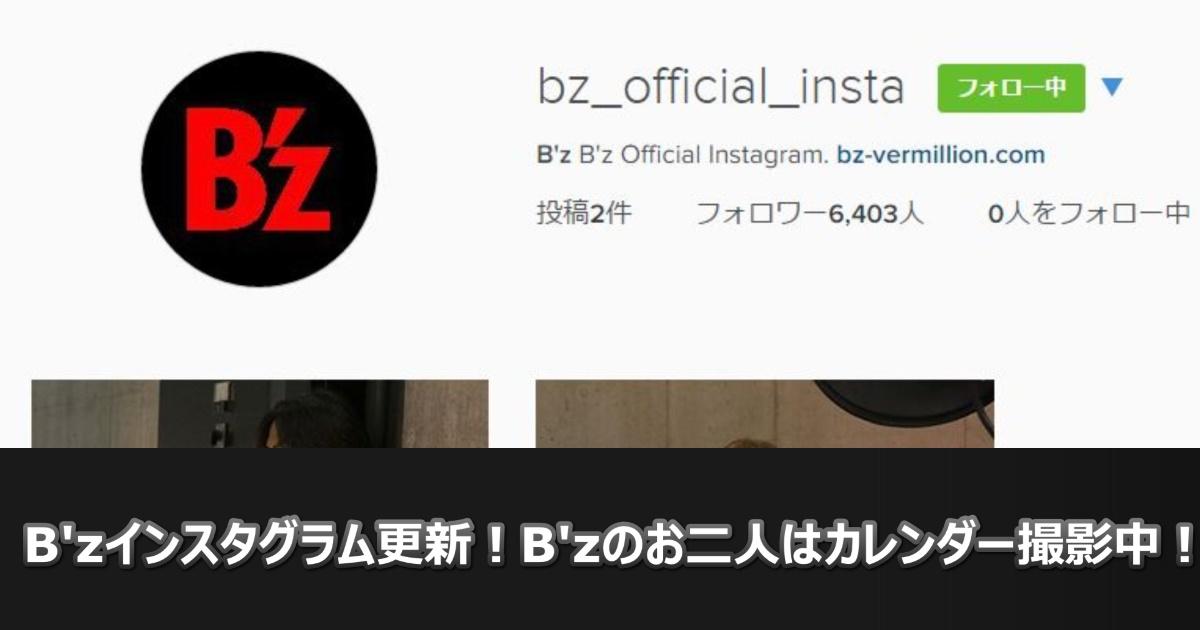 B'zインスタグラム更新!B'zのお二人はカレンダー撮影中!