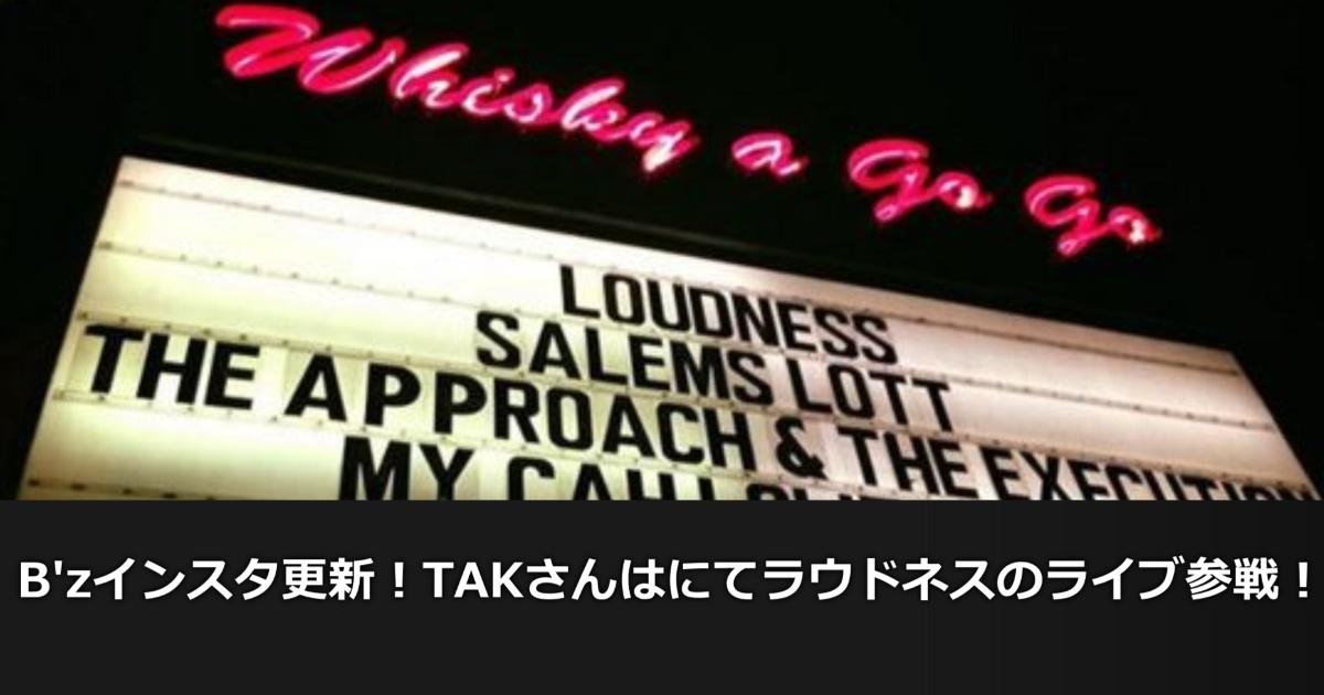 B'zインスタグラム更新!TAKさんはWHISKY A GO GOにてラウドネスのライブ参戦!