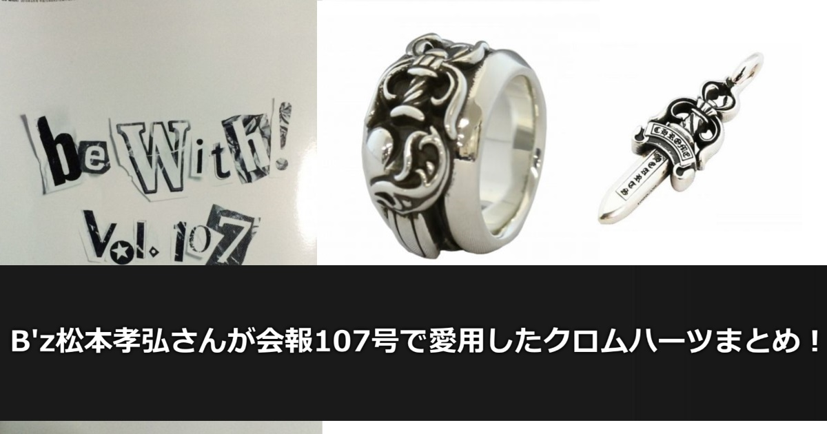 B'z松本孝弘さんが会報107号で愛用したクロムハーツ調べました!!