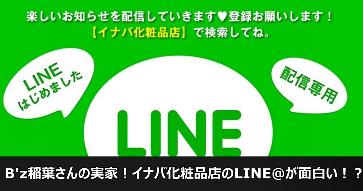 B'z稲葉さんの実家!イナバ化粧品店のLINE@が面白い!?