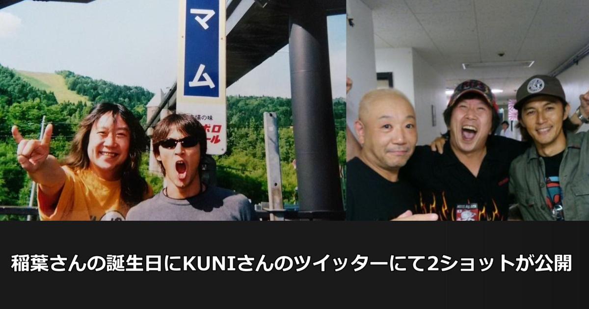 B'z稲葉さんの誕生日に、KUNIさんのツイッターにて2ショットが公開されてたよ!