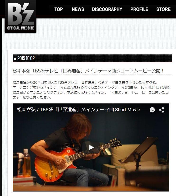 B'z松本孝弘「世界遺産」テーマ曲のサポートベーシストはやはりホアン・アルデレッテ!!