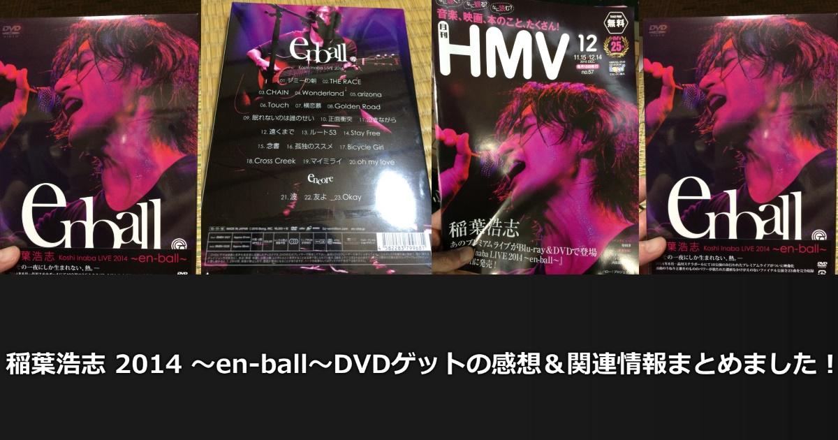 稲葉浩志 2014 ~en-ball~DVDゲットの感想&関連情報まとめました!