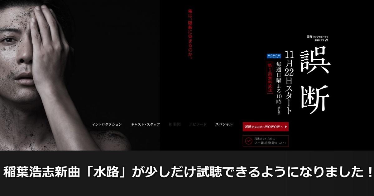 稲葉浩志新曲「水路」が少しだけ試聴できるようになりました!!