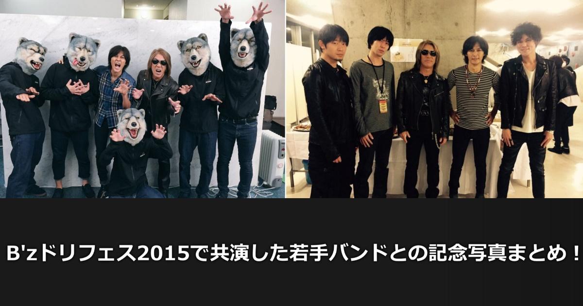 B'zがドリフェス2015で共演した若手バンドとの記念写真まとめ!!