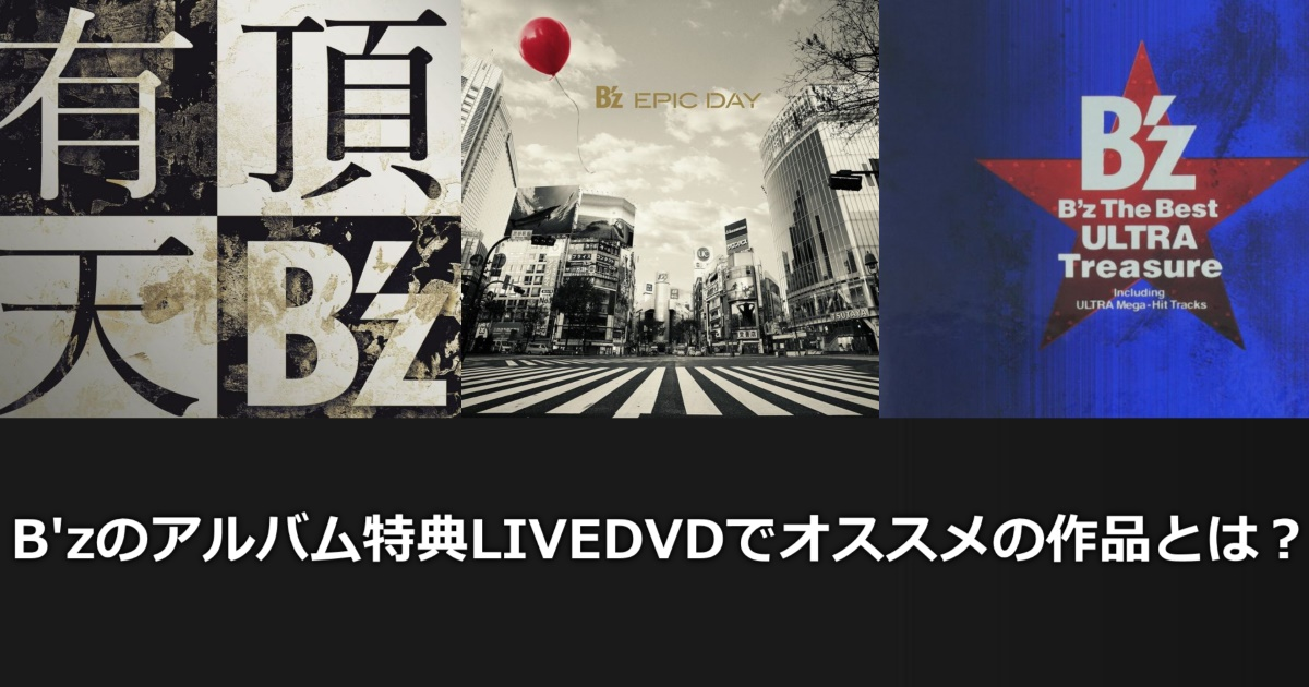 B'zのアルバム特典LIVEDVDでオススメの作品とは??