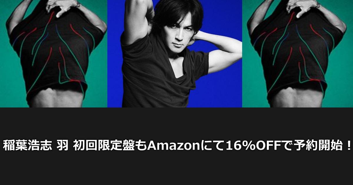 稲葉浩志 羽 初回限定盤もAmazonにて16%OFFで予約開始!!