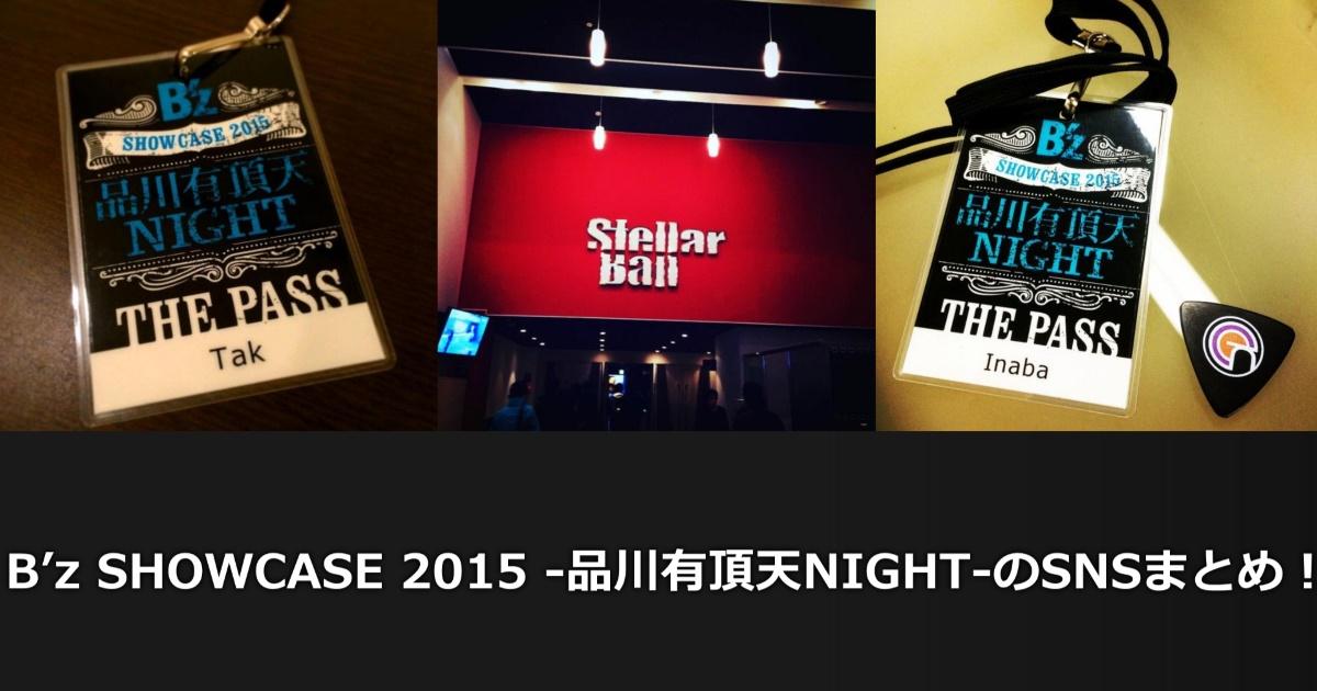 B'z SHOWCASE 2015 -品川有頂天NIGHT-のSNSまとめ!