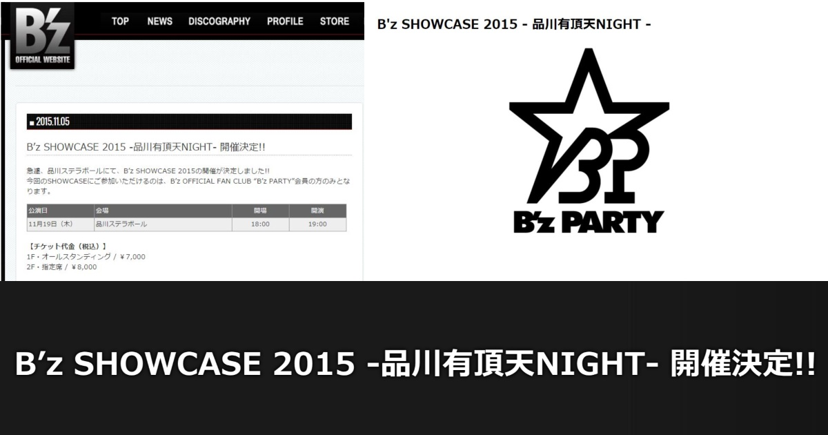 B'z2015年2回目の ショーケース!B'z SHOWCASE 2015 -品川有頂天NIGHT- 開催決定!!