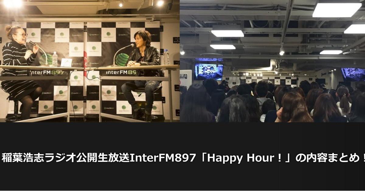 稲葉浩志ラジオ公開生放送InterFM897「Happy Hour!」の内容まとめ!