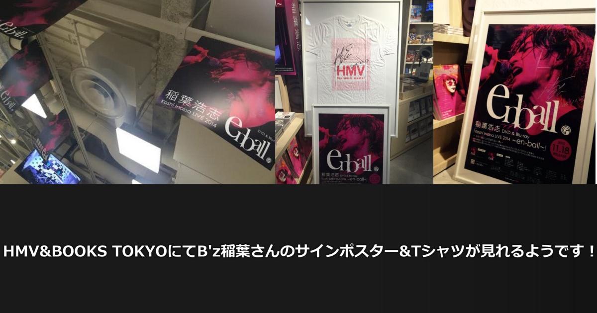 渋谷モディHMV&BOOKS TOKYOにてB'z稲葉さんのサインポスター&Tシャツが見れるようです!