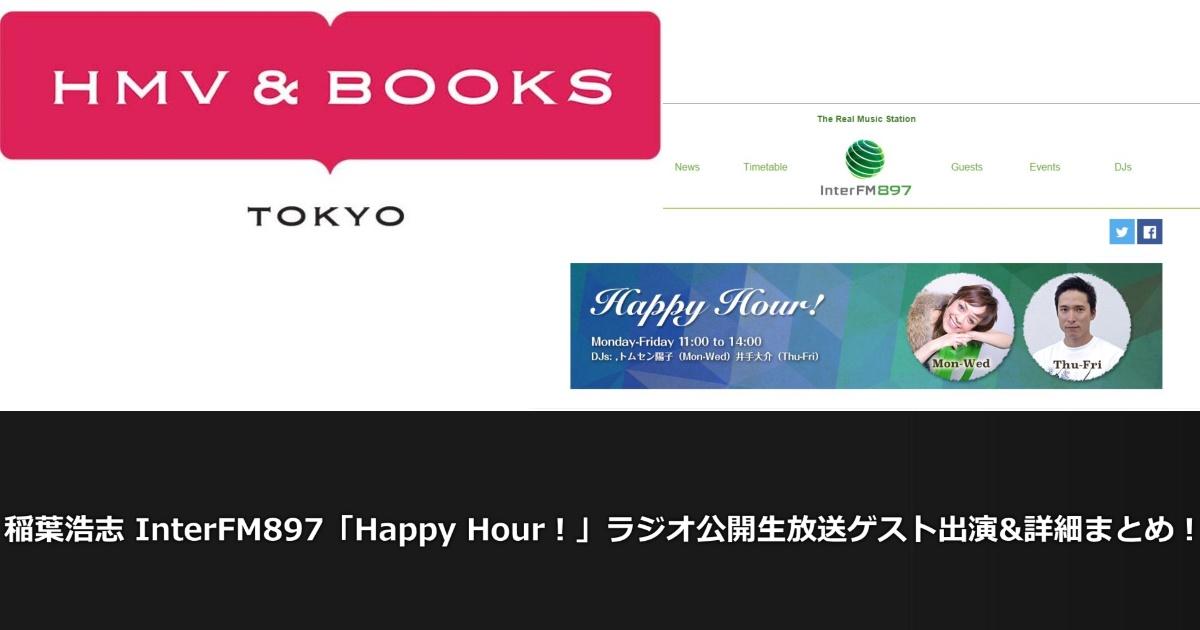 稲葉浩志 InterFM897「Happy Hour!」ラジオ公開生放送ゲスト出演&詳細まとめ!