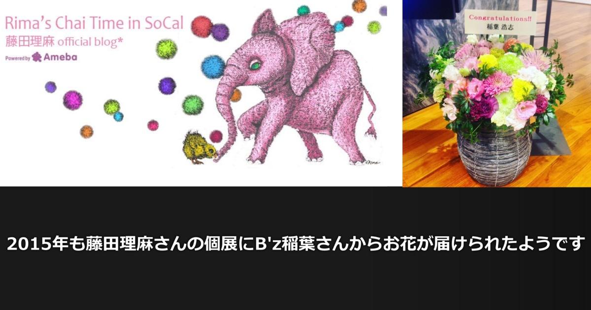 2015年も藤田理麻さんの個展にB'z稲葉さんからお花が届けられたようです。
