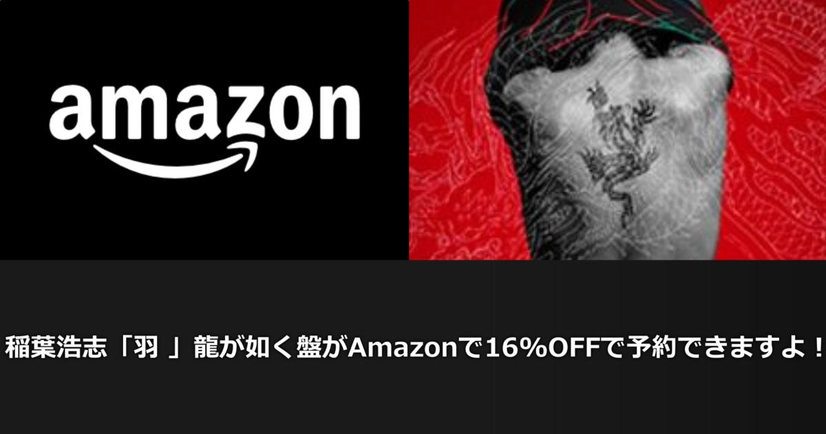 稲葉浩志「羽 」龍が如く盤がAmazonで16%OFFで予約できますよ!