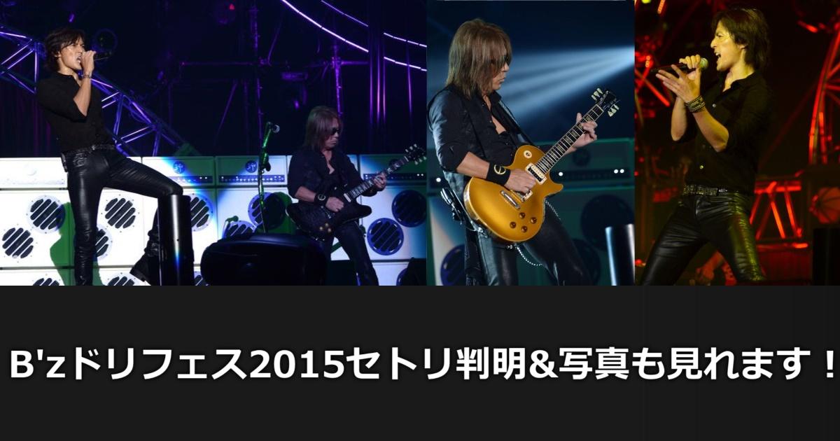 B'zドリフェス2015セトリ判明&写真も見れます!!