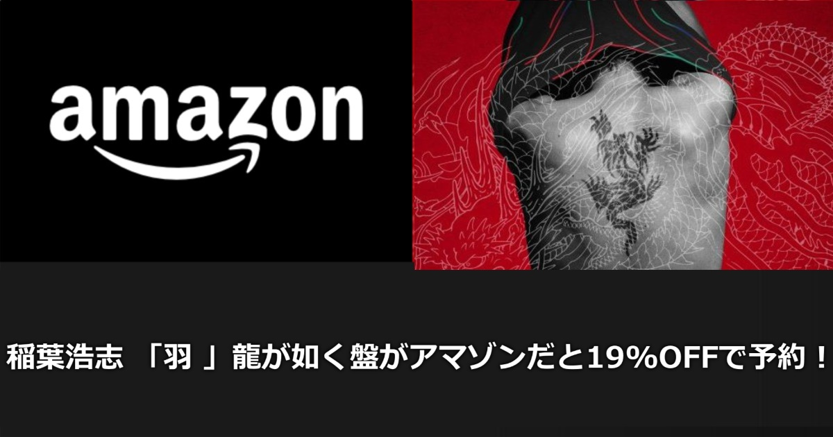 稲葉浩志 「羽 」龍が如く盤がアマゾンだと19%OFFで予約!さらにお得に!!