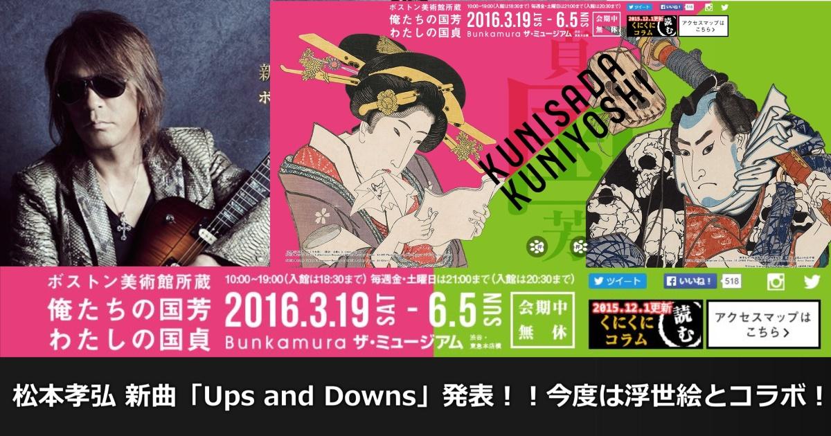 松本孝弘 新曲「Ups and Downs」発表!今度は浮世絵とコラボ!!