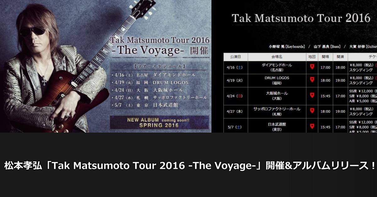 B'z松本孝弘「Tak Matsumoto Tour 2016 -The Voyage-」開催&アルバムリリース!