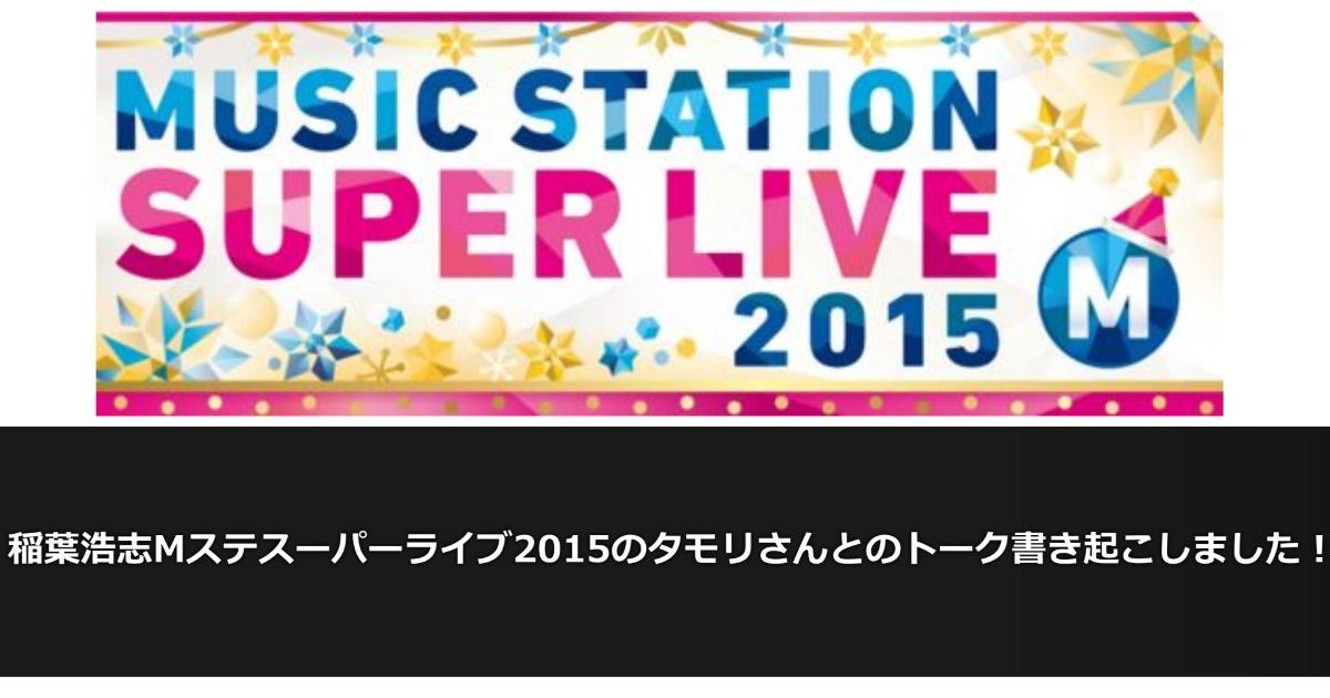 稲葉浩志Mステスーパーライブ2015のタモリさんとのトーク書き起こしました!