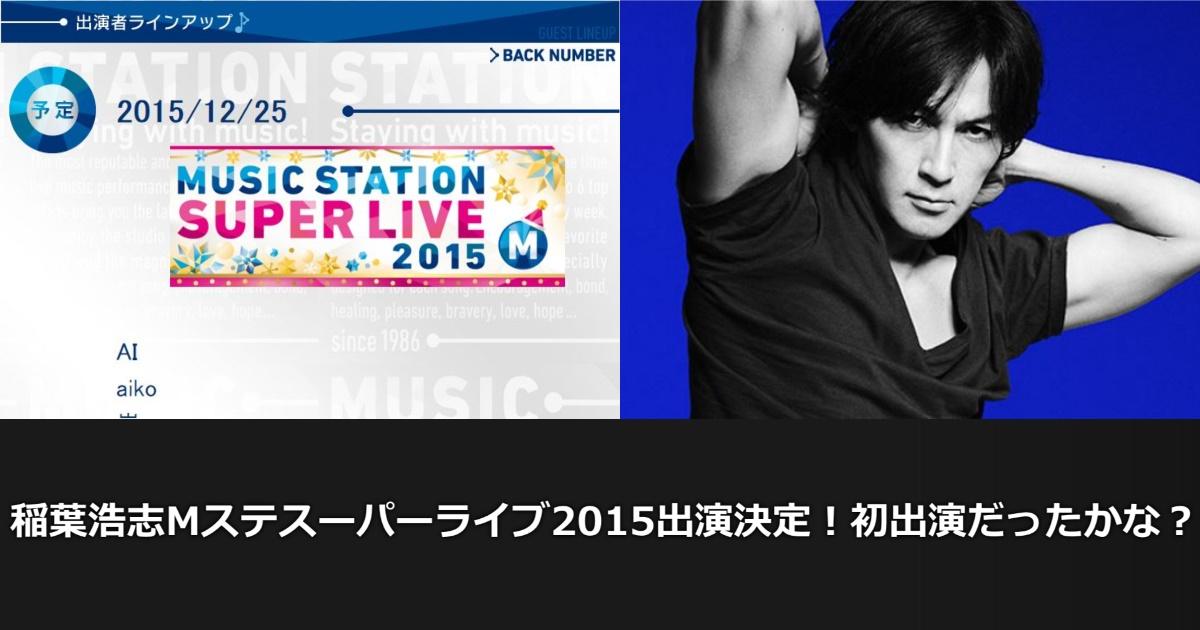 稲葉浩志Mステスーパーライブ2015出演決定!初出演だったかな?