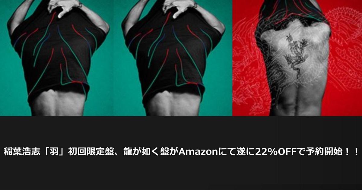 稲葉浩志「羽」初回限定盤、龍が如く盤がAmazonにて遂に22%OFFで予約開始!!