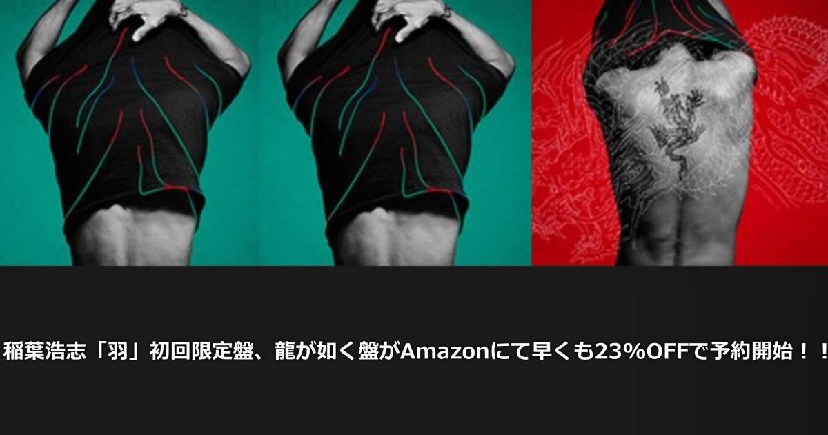 稲葉浩志「羽」初回限定盤、龍が如く盤がAmazonにて早くも23%OFFで予約開始!!