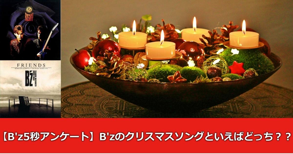 【B'z5秒アンケート】B'zのクリスマスソングといえばどっち??
