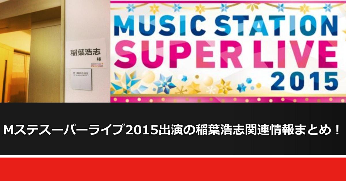Mステスーパーライブ2015出演の稲葉浩志関連情報まとめ!!
