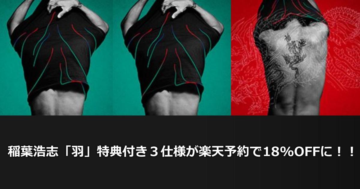 稲葉浩志「羽」特典付き3仕様が楽天予約で18%OFFに!!