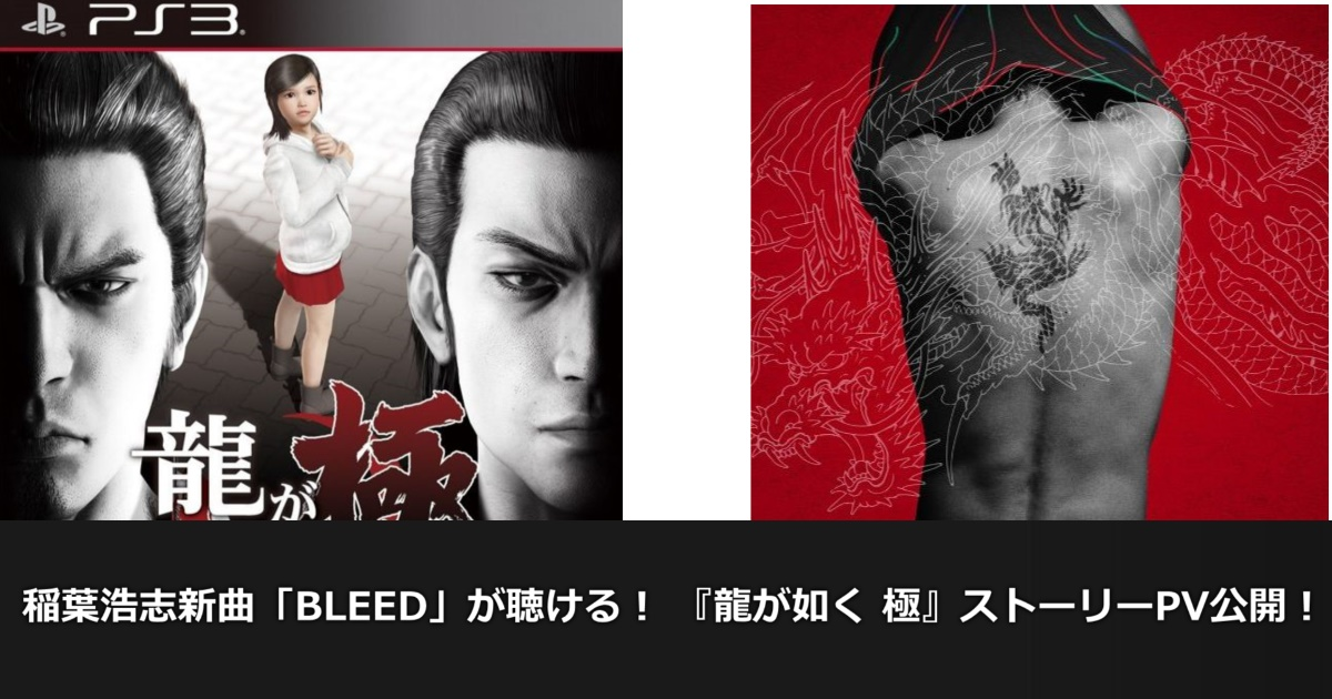 稲葉浩志新曲「BLEED」が聴ける! 『龍が如く 極』ストーリーPV公開!