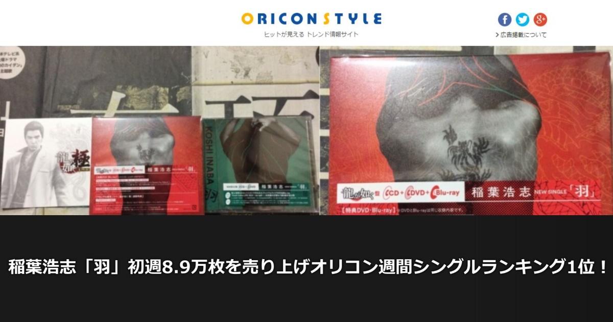稲葉浩志「羽」初週8.9万枚を売り上げオリコン週間シングルランキング1位!!