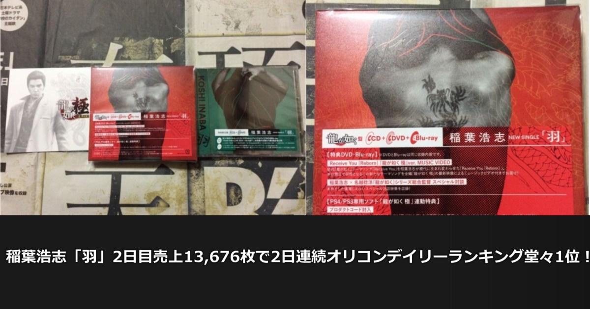 稲葉浩志「羽」2日目売上13,676枚で2日連続オリコンデイリーランキング堂々1位!