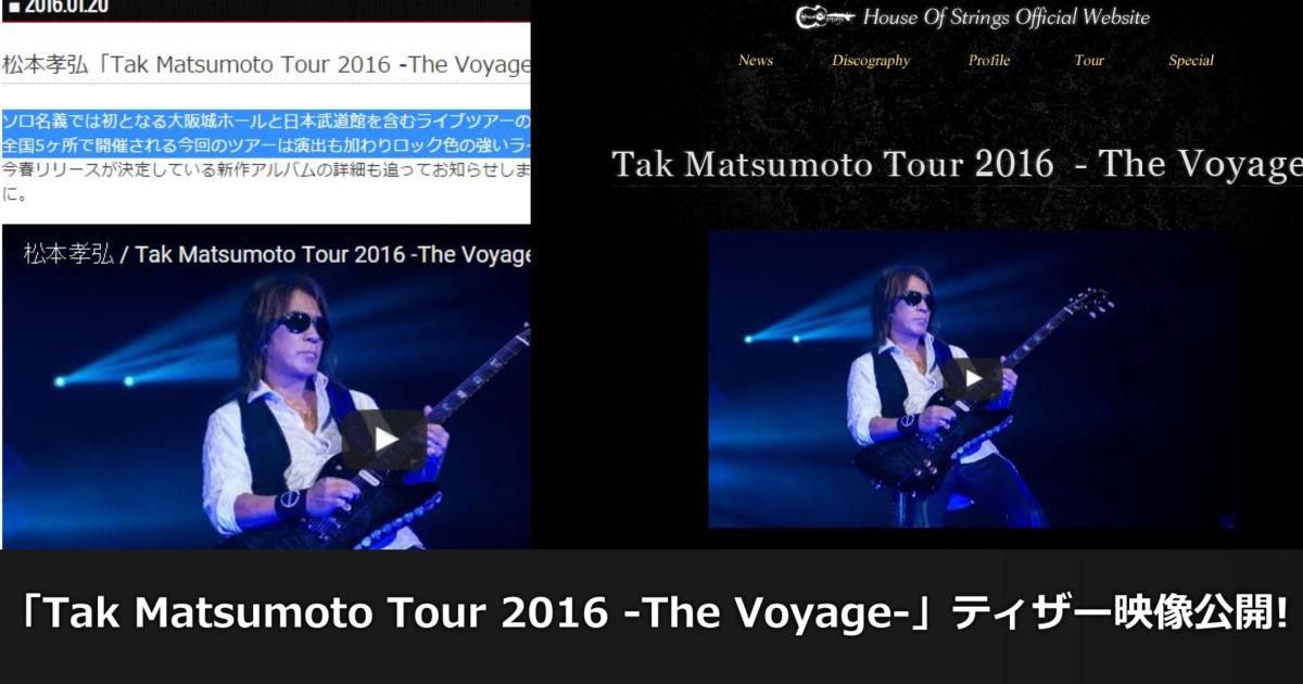 松本孝弘「Tak Matsumoto Tour 2016 -The Voyage-」ティザー映像公開!