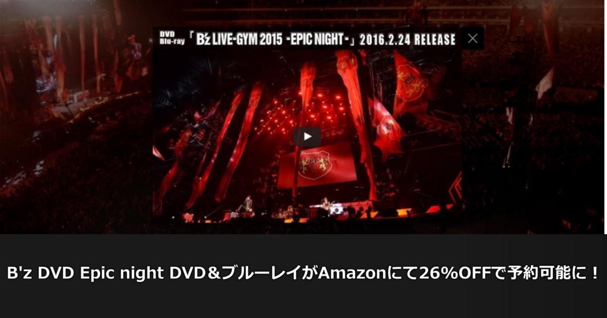 B'z DVD Epic night DVD&ブルーレイがAmazonにて26%OFFで予約可能に!!