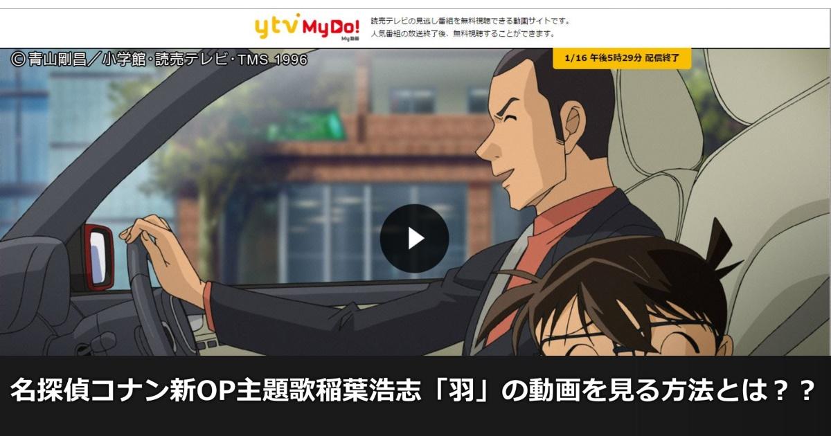 名探偵コナン新OP主題歌稲葉浩志「羽」の動画を見る方法とは??