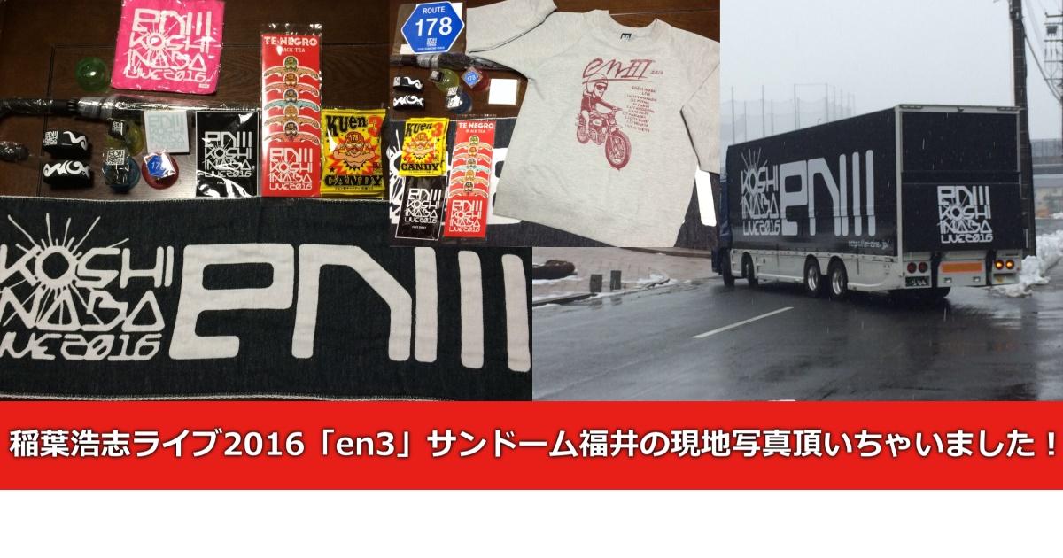 稲葉浩志ライブ2016「en3」サンドーム福井の現地写真頂いちゃいました!